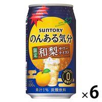 のんある気分 和梨サワーテイスト 350