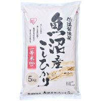 【精白米】低温製法米 魚沼産こしひかり