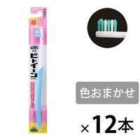 <LOHACO> ビトイーンライオン ハブラシ 超コンパクトヘッド かため 1セット(12本) ライオン 歯ブラシ