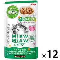 MiawMiaw(ミャウミャウ) キャットフード ジューシー おさかなミックス 70g 1セット(12個) アイシア