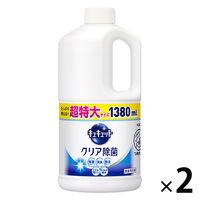 キュキュット クリア除菌 詰め替え 超大容量 1380ml 1セット(2個入) 花王