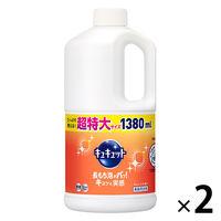 キュキュット オレンジの香り 詰め替え 超大容量 1380ml 1セット(2個入) 花王