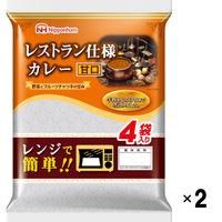 日本ハム レストラン仕様カレー(甘口)4袋入り 2パック(8袋)
