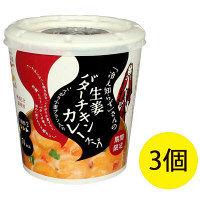 生姜バターチキンカレーカップスープ 3個