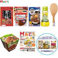 Mart10月号入り新商品限定BOX