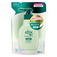 atrix(アトリックス) ハンドミルク 無香料 詰め替え160ml 花王