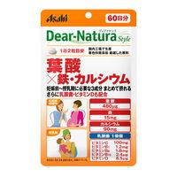 ディアナチュラ(Dear-Natura)スタイル 葉酸×鉄・カルシウム 60日分(120粒入) アサヒグループ食品 サプリメント