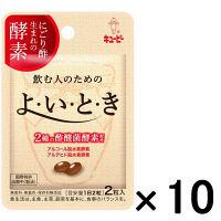 【アウトレット】キユーピー 飲む人のための よ・い・と・き 1箱(10包入) <10回分>