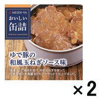 【アウトレット】明治屋 おいしい缶詰 ゆで豚の和風玉ねぎソース味 1セット(65g×2個)