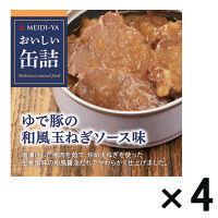 【アウトレット】明治屋 おいしい缶詰 ゆで豚の和風玉ねぎソース味 1セット(65g×4個)