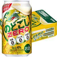 のどごし ZERO 350ml×24本
