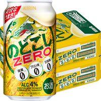 キリン のどごし ZERO 350ml 48缶