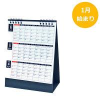 卓上カレンダー 3ヶ月