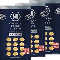 コイケヤ(湖池屋) KOIKEYA PRIDE POTATO(プライド ポテト)手揚食感長崎平釜の塩 1セット(3袋入)