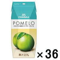 【アウトレット】CHABAA ポメロ 200ml 1箱(36本入)