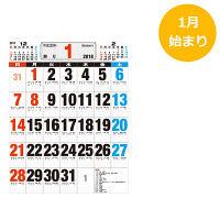 壁掛けカレンダー 3色ジャンボ文字