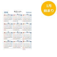 九十九商会 数字ごよみ TK-9 1冊