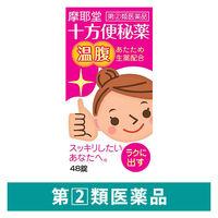 【指定第2類医薬品】十方便秘薬(温腹) 48錠 摩耶堂製薬