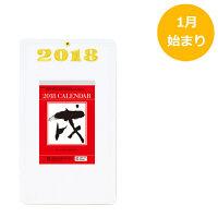 九十九商会 5号日めくりカレンダー TK-20 1冊