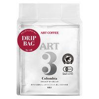 【ドリップコーヒー】アートコーヒー ドリップバッグ ART3 コロンビアオーガニック 1パック(8袋入)