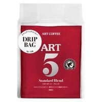 【ドリップコーヒー】アートコーヒー ドリップバッグ ART5 スタンダード・ブレンド 1パック(8袋入)