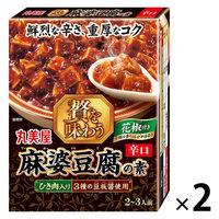 丸美屋 贅を味わう 麻婆豆腐の素 辛口 180g 1セット(2箱入)