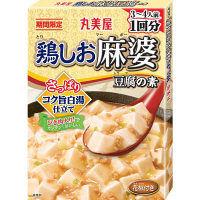 丸美屋食品工業 丸美屋 期間限定 鶏しお麻婆豆腐の素 160g 1セット 2箱
