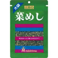 三島食品 菜めし 大袋 50g 1セット(3袋)