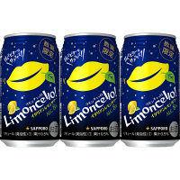 サッポロ リモンチェッロ 350ml 3缶