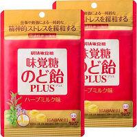 味覚糖 機能性表示食品 味覚糖のど飴PLUS ハーブミルク味 1セット(2袋入)