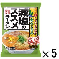 藤原製麺 減塩のススメ。ラーメン 醤油味1人前 kari 4976651085054 5個