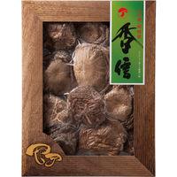 【アウトレット】九州産椎茸詰合せ(香信)MKW-30 1箱