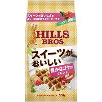 【コーヒー粉】日本ヒルスコーヒー スイーツがおいしいブレンド 1袋(300g)