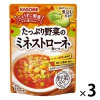 たっぷり野菜のミネストローネ用ソース3個