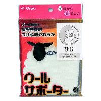 オオサキメディカル ウールサポーター ひじ用 Mサイズ 1袋