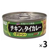 いなば食品 チキンとタイカレーグリーン 1セット(3個)