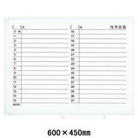 プラス アルミ枠ホワイトボード 罫引月予定表 600×450mm WB-0604WSJT