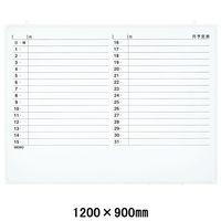 プラス アルミ枠ホワイトボード 罫引月予定表 1200×900mm WBKー1209SJT