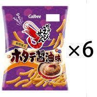 カルビー かっぱえびせんホタテ醤油味6袋