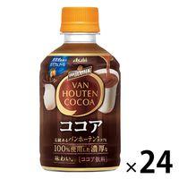 アサヒ飲料 バンホーテン ココア 280ml 1箱(24本入)