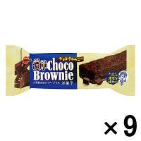 ブルボン 濃厚チョコブラウニー 1セット(9個入)