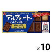 ブルボン アルフォートミニチョコレート 12個入 1セット(10箱入)