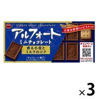 アルフォートミニ チョコレート 3個
