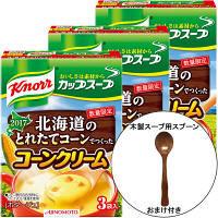 限定コーンクリームスープ+スープスプーン