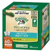 greenies(グリニーズ) プラス ドッグフード カロリーケア 超小型犬用 2~7kg 1パック(60本入) マースジャパンリミテッド