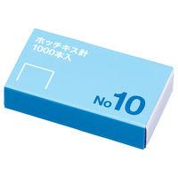 ホッチキス針 NO.10 1箱
