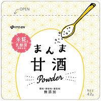 まんま 甘酒Powder米糀&乳酸菌1袋