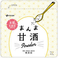 【LOHACO先行販売】伊藤園 まんま 甘酒Powder 42g (米糀&乳酸菌) 1袋