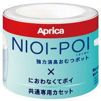 NIOI-POI×におわなくてポイ 共通カセット 3個入 アップリカ
