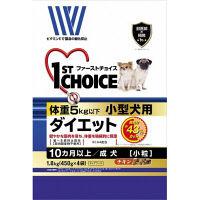 1st CHOICE(ファーストチョイス) ドッグフード 10ヶ月以上の成犬 5kg以下の小型犬用 ダイエット チキン 小粒 1.8kg 1袋 アース・ペット